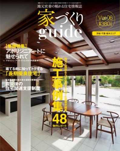 guide201112
